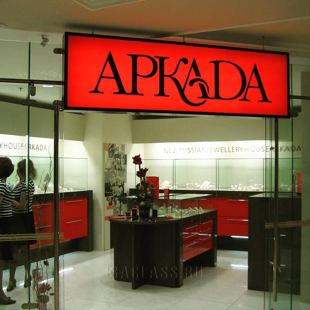Ювелирный магазин Аркада