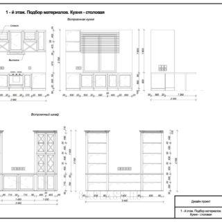Схема подбора материалов